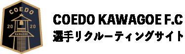 COEDO KAWAGOE F.C選手リクルーティングサイト